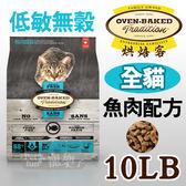 [寵樂子]《Oven-Baked烘焙客》全貓無穀魚肉配方10磅 / 貓飼料