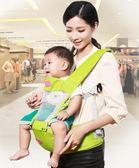 多功能嬰兒背帶前抱式寶寶抱娃小孩神器透氣腰凳BB坐單凳YYP   蓓娜衣都