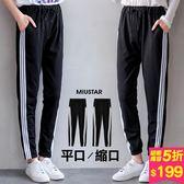 MIUSTAR 側線條縮腳/平口滑面鬆緊休閒褲(共2色)【NF1057GW】預購