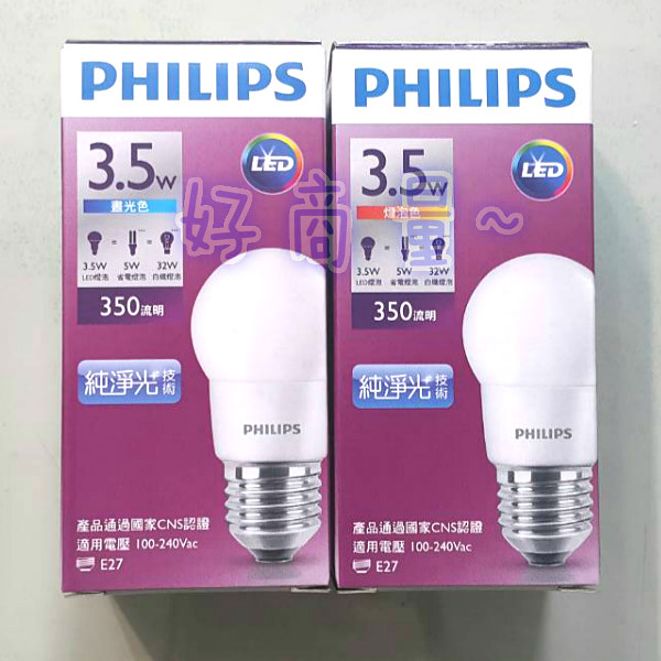 好商量~ PHILIPS 飛利浦 3.5W 迷你 LED 燈泡
