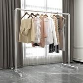鋼管晾衣架落地家用戶外曬被架加厚臥室陽台涼掛曬衣服桿結實簡易 「限時免運」