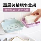 【妃凡】單層笑臉肥皂盒架 無痕掛式 香皂盒 肥皂架 肥皂盒 皂盒 手工皂架 肥皂收納盒 256