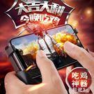 手機游戲手柄握把吃雞神器絕地求生刺激戰場蘋果安卓專用走位神器 PA3451『科炫3C』