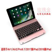 ipad藍牙鍵盤pro9.7保護套蘋果平板air2超薄殼 魔法街