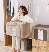 棉麻收納箱布藝有蓋衣服整理箱摺疊衣櫃收納盒儲物箱特大號收納袋CY 後街五號