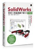 SolidWorks專業工程師訓練手冊[8]-系統選項與文件屬性