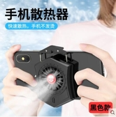 手機散熱器降溫神器水冷式貼發燙液冷小電風扇物理制冷便攜吃雞蘋果x靜音