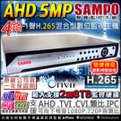 監視器 AHD 1440P 聲寶 4路主機 4路DVR 5MP混搭型 相容TVI/AHD/CVI 監控錄影機 DVR 台灣安防