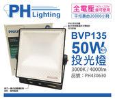PHILIPS飛利浦 BVP135 LED 50W 3000K 黃光 全電壓 IP65 投光燈 泛光燈 _ PH430630