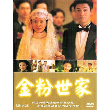 新動國際【金粉世家】★全套40集盒裝大陸劇★ DVD