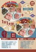 中秋烤肉組合 奢華八人 牛小排 無毒認證白蝦 加贈北海道生干貝 強強滾