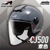 [安信騎士] ASTONE CJ500 素色 水泥灰 歐風 雙鏡 半罩 4/3 內墨片 通風 內襯可拆