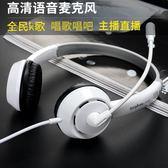 麥克風K歌韓版全民k歌手機麥克風帶話筒安卓蘋果主播聲卡台式電腦頭戴式耳雙11最後一天八折
