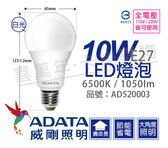 ADATA威剛照明 LED 10W 6500K 白光 E27 全電壓 球泡燈 _ AD520003