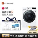 【2大豪禮加碼送】LG樂金 WiFi滾筒洗衣機(蒸洗脫烘) 冰磁白 / 18公斤 WD-S18VBD 時段限定