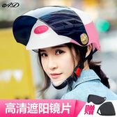 AD電動摩托車頭盔男女夏季防曬輕便半覆式防紫外線電瓶機車安全帽 Ic599【Pink中大尺碼】