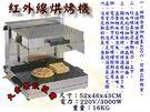 紅外線烘烤機/電力式烘烤機/桌上型烘烤機/上下溫度微調/電熱型烘烤機/開放式烘烤機/烤箱/大金