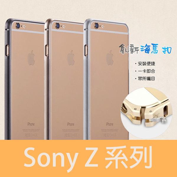 ◎SONY Xperia Z2 D6503 海馬扣 金屬邊框/超輕薄/手機邊框/手機殼/保護殼/外殼/無按鍵
