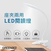 【GREENON】座夾兩用LED閱讀燈(USB充電 可掛式 三段式觸控夾燈 可調整彎管)