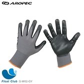 AROPEC Nitrile 橡膠塗料彈性手套 - Canopy 遮雨棚
