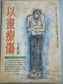 【書寶二手書T4/醫療_ORV】以畫療傷-一位藝術家的憂鬱之旅_盛正德