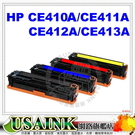 USAINK~HP CE410A/CE411A/CE412A/CE413A 相容碳粉匣 1組4色  適用M475dn/M451dn/M451nw/M375nw/305A