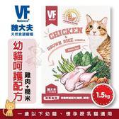 【送500g*1】*KING WANG*魏大夫VF《幼貓呵護配方(雞肉+米)》1.5kg