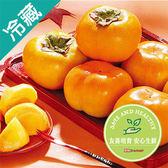 【台灣】台中脆甜富有柿6粒(210g±5%/粒)【愛買冷藏】