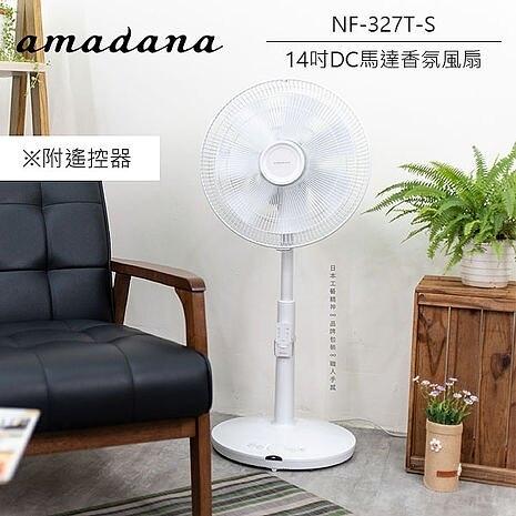 【ECO智能調節+一年保固】amadana NF-327T-S 14吋DC直流直流香氛涼風扇 電風扇 立扇