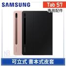 Samsung Galaxy Tab S7 原廠 書本式 皮套