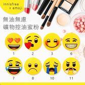 innisfree x emoji 無油無慮礦物控油蜜粉 5g【櫻桃飾品】【26510】