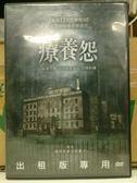 影音專賣店-L11-031-正版DVD*電影【療養怨】-猛鬼禁地,艾洛絲療養院實地拍攝