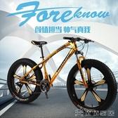 (快速)山地車 鋒狐山地越野變速雪地沙灘自行車壹體輪成人寬大輪胎男女學生單車YYJ