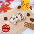 【譽展蜜餞】鮮奶牛軋糕(蔓越莓)/190g/100元