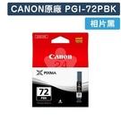 原廠墨水匣 CANON 相片黑 PGI-72PBK /適用 CANON PIXMA PRO-10