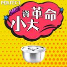 ↙小資族必Buy↙金緻316不鏽鋼調理鍋...