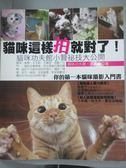 【書寶二手書T1/攝影_YGB】貓咪這樣拍就對了-貓咪功夫館小賢?技大公開_王瓊賢