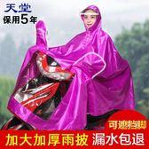 電動自行車雨衣摩托車單人男女士電瓶車雨披加大加厚成人騎行