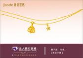 ☆元大鑽石銀樓☆【十二星座幸運物】J code真愛密碼『雙子座/玫瑰』黃金手鍊
