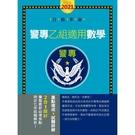 合格革命警專入學考試(乙組)數學