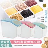 【收納+】中型掀蓋式保鮮防潮密封式儲米桶寵物飼料桶附量杯附輪粉色