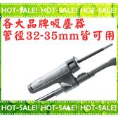 《特價中》Electrolux KIT04C / KIT-04C 伊萊克斯 吸塵器 靜電撣 (各大品牌吸塵器管徑32-35mm皆可適用)