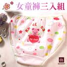 兒童內褲 女童內褲 可愛小熊 (三入組) 台灣製造 No.718-席艾妮SHIANEY
