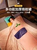抱枕 抱枕被子兩用辦公室午睡神器女生睡覺汽車內午休枕頭靠枕靠墊車載 風馳