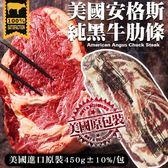 【海肉管家-全省免運】美國特選安格斯牛肋條(原裝/450g±10%) X1包