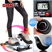 磁控阻力3in1橢圓踏步機(結合跑步機+健身車)美腿機健步機.慢跑機腳踏機登山機【SAN SPORTS】