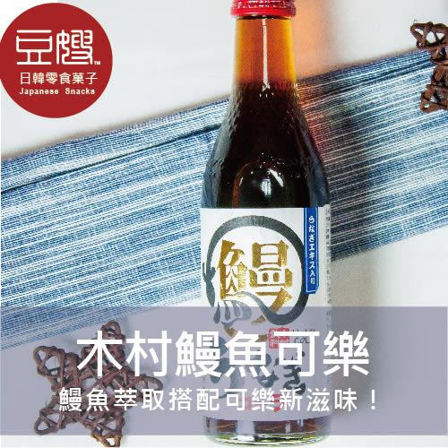 【豆嫂】日本飲料 木村特殊 風味汽水(鰻魚可樂/玫瑰汽水/紅番薯汽水/黑糖汽水)