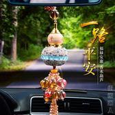 汽車掛件創意車載車上平安符車內掛飾香水吊墜吊飾擺件裝飾品男女 父親節禮物