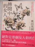 【書寶二手書T1/翻譯小說_MFI】傳聞中的女人_奧田英朗