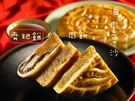 《瑞源餅店》新竹北埔名產 【 齊粑餅 (麻糬餅 )】 (葷)